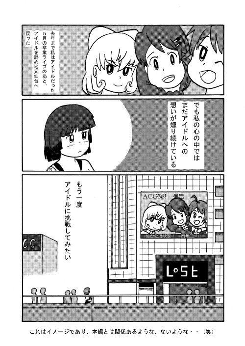 夏コミ AGC38漫画?