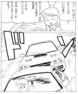 生駒最速伝説 2