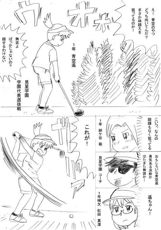 ゴルフスポ根大河漫画 「青空高く!」