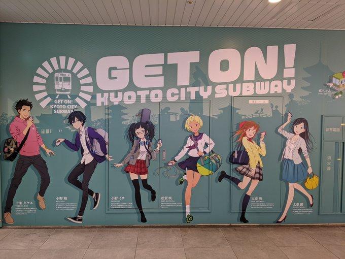 地下鉄に乗るっ!騒動