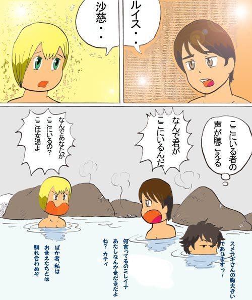 だ風呂オーの声