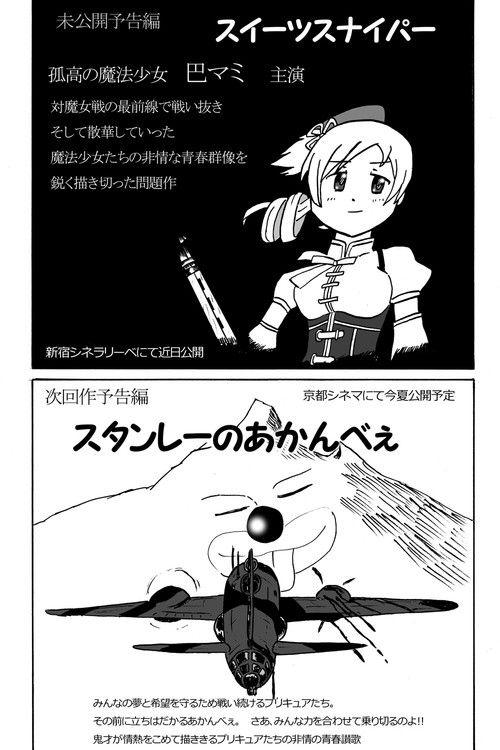 戦場まんがシリーズ 未公開予告編