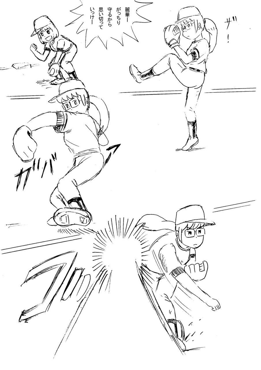 女子野球もいいよね