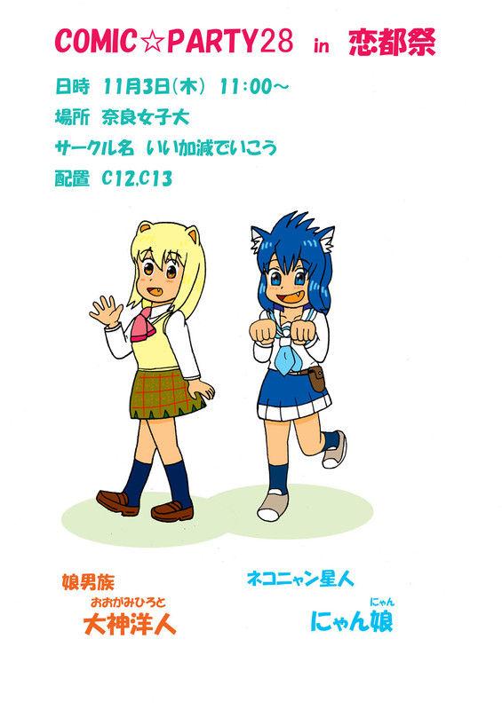 奈良女子大のイベント!