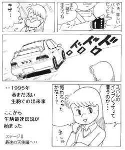 生駒最速伝説 11