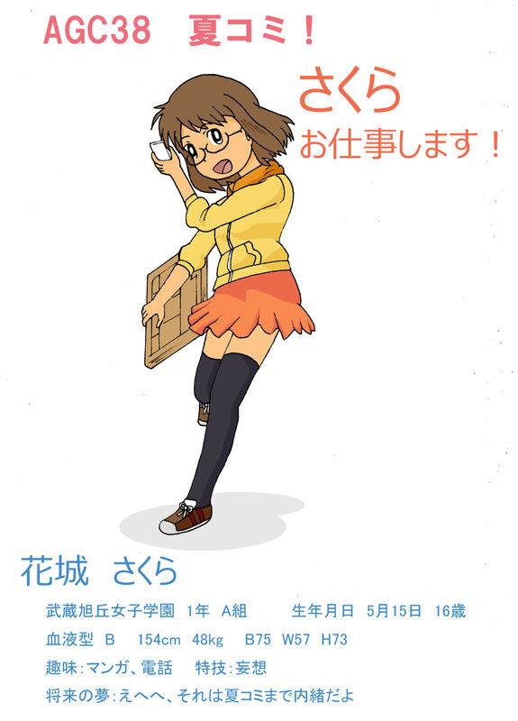 夏コミ向け! AGC38漫画