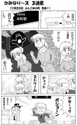 かみなり〜ズ 3連星