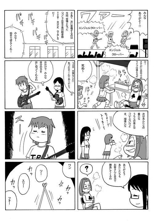 TRG ~第三楽章 最終小節~ #7