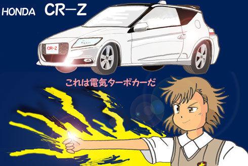 エレクトロニックターボカー CR-Z