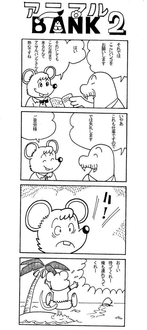 アニマルバンク・2(1998)