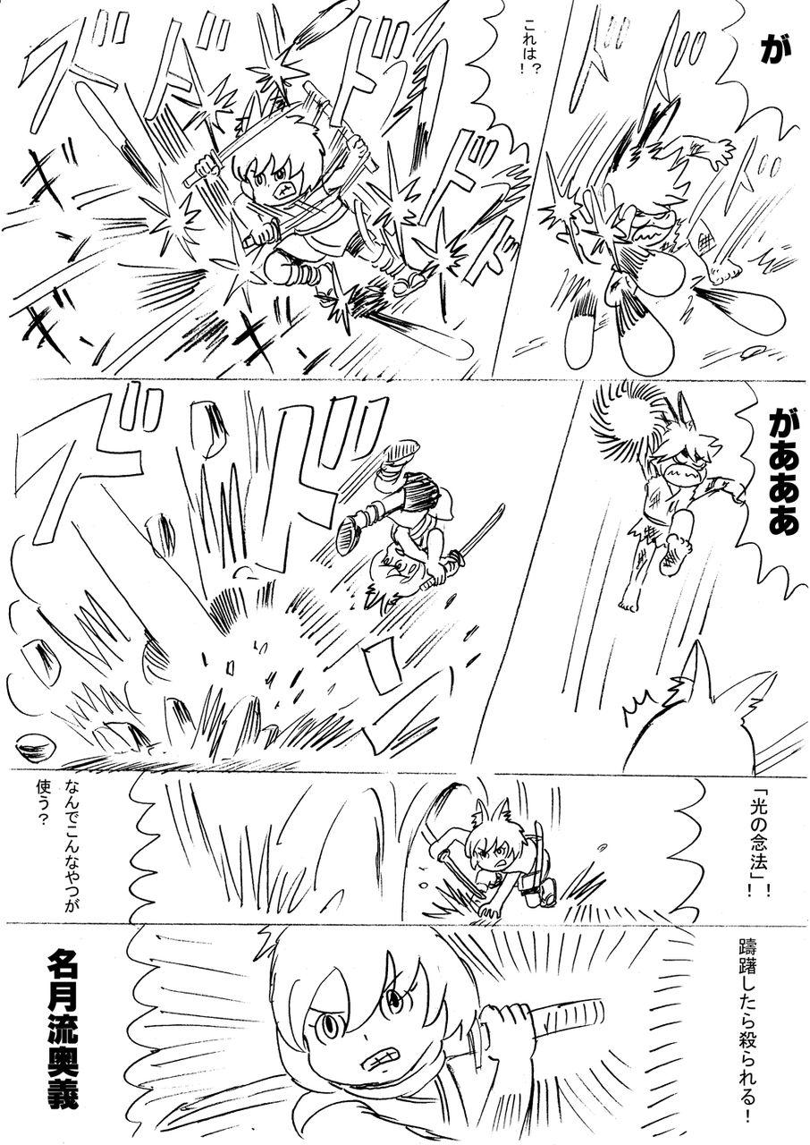 月光奇譚剣劇シーン02