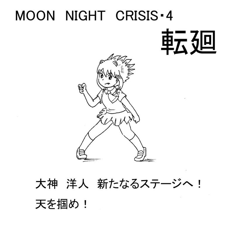 MOON NIGHT CRISIS・4 「転廻」