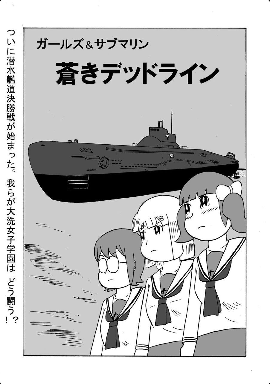 「蒼きデッドライン 決勝戦」総集編