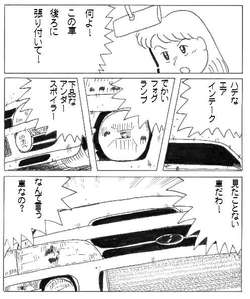 生駒最速伝説 3