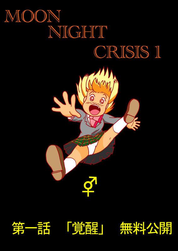 「MOON NIGHT CRISIS・1 覚醒」 無料公開開始!