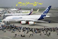超巨大文明の象徴? A380