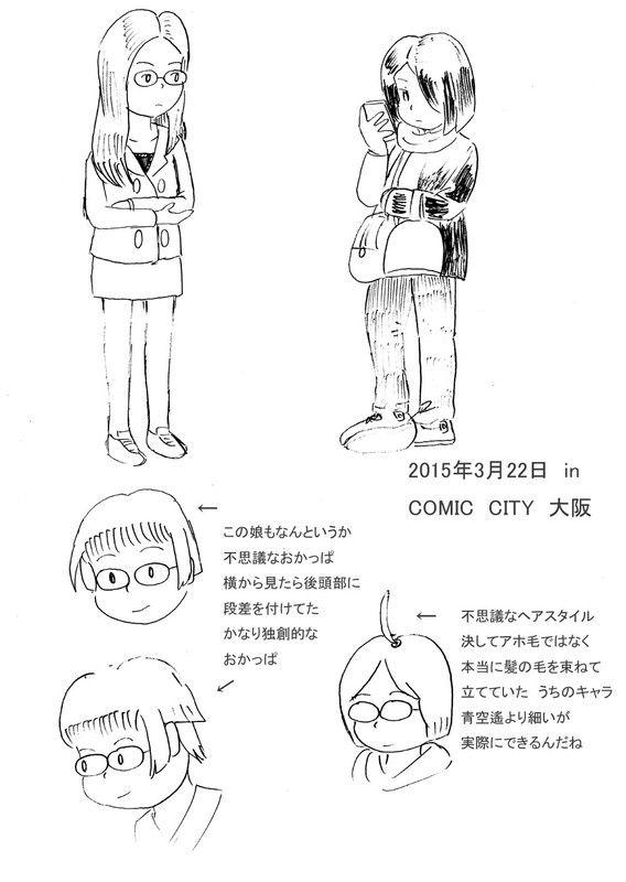 ガールズコレクション in COMIC CITY 大阪
