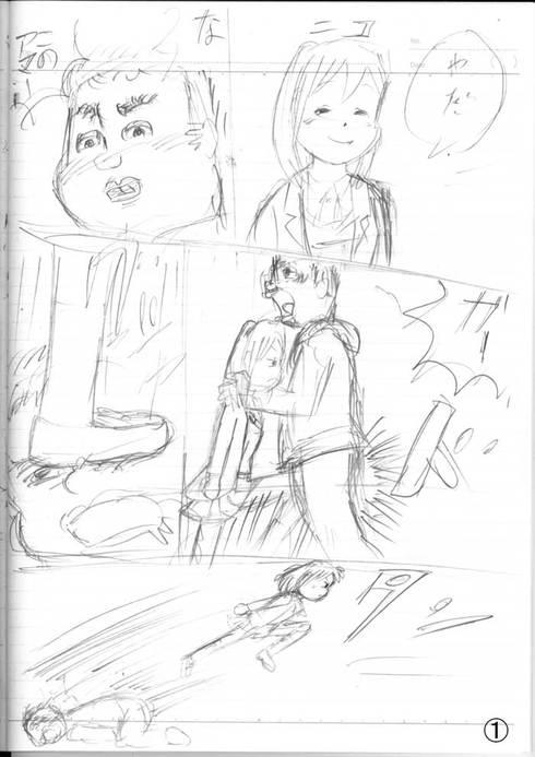 オリジナルマンガ 絵コンテ 1