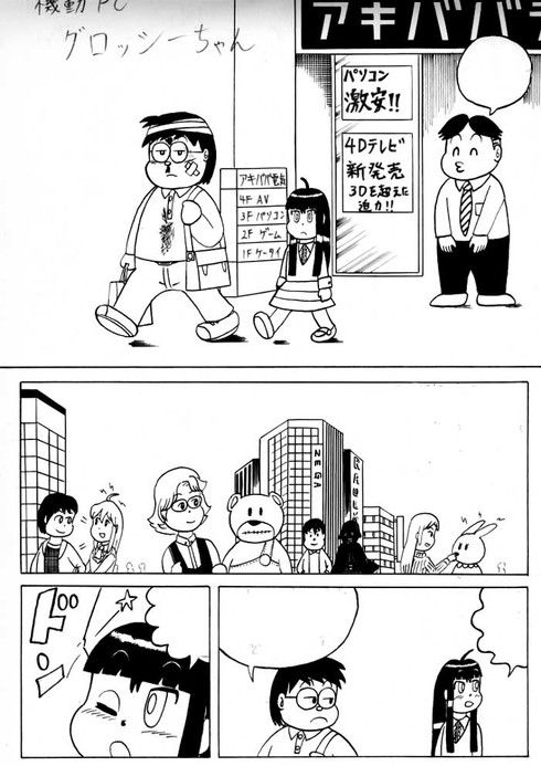 『機動PC グロッシーちゃん』 ペン入れ