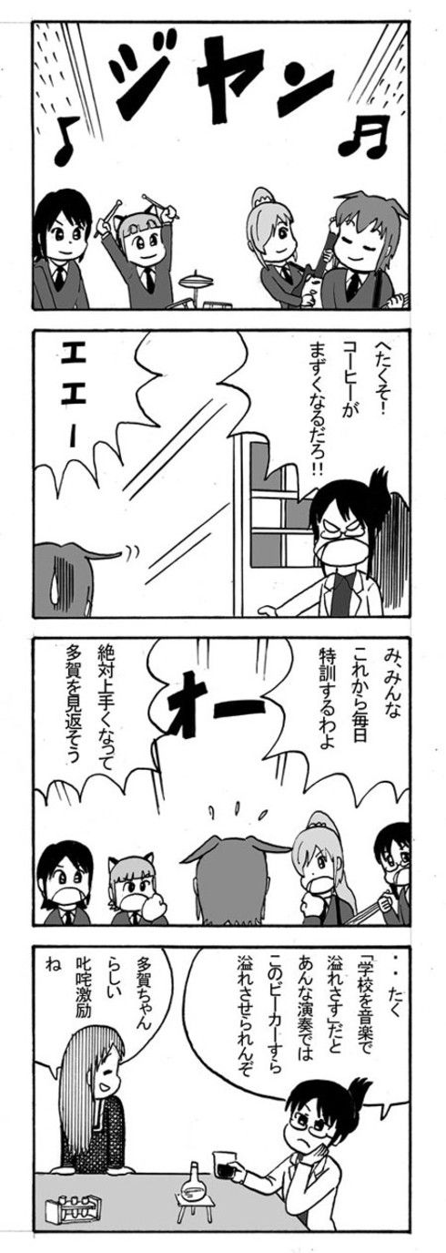 TYST ROCK GIRLS  ~豊郷軽音楽甲子園~