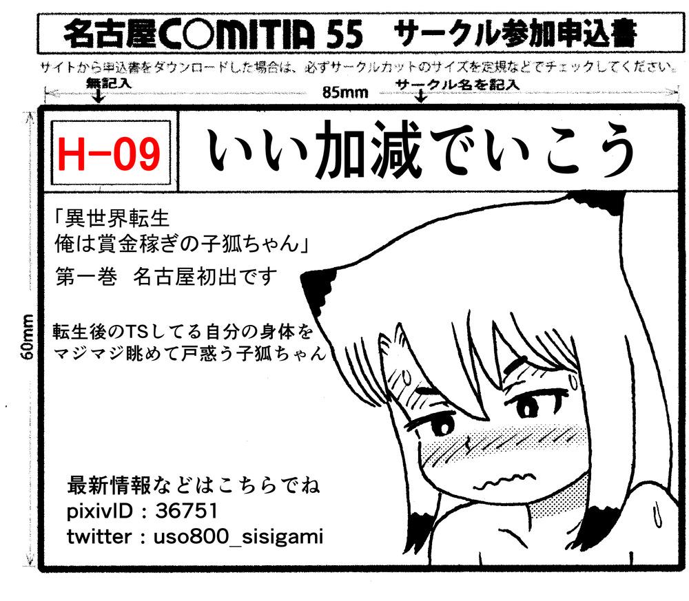 名古屋コミティア55