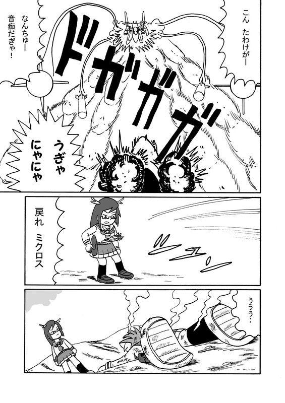 飛び出せ! ミクロス・3