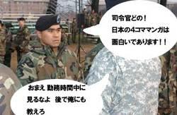 在韓米軍がやって来た