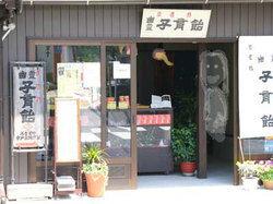 京都魔界案内 15