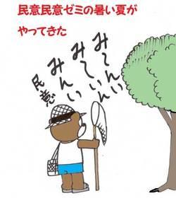 熱い夏が来たな〜。