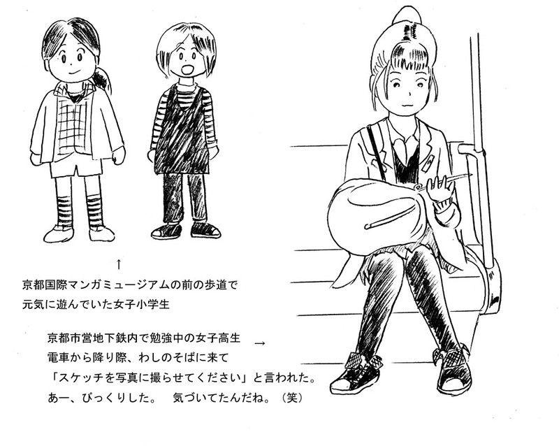 女子コレクション *京都市営地下鉄&国際マンガミュージアム*