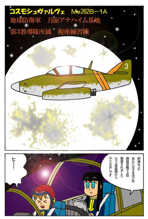 宇宙戦艦ヤマト 宇宙戦闘機シリーズ?