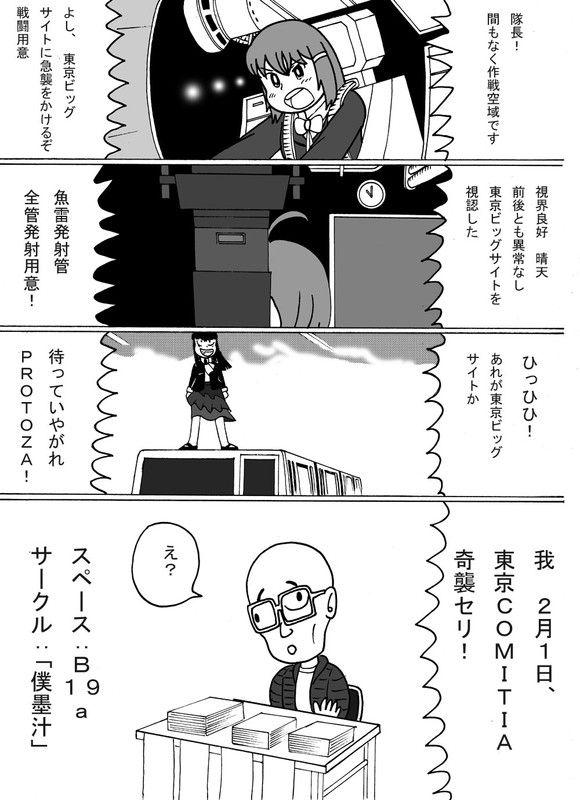 2月1日 東京コミティア急襲!