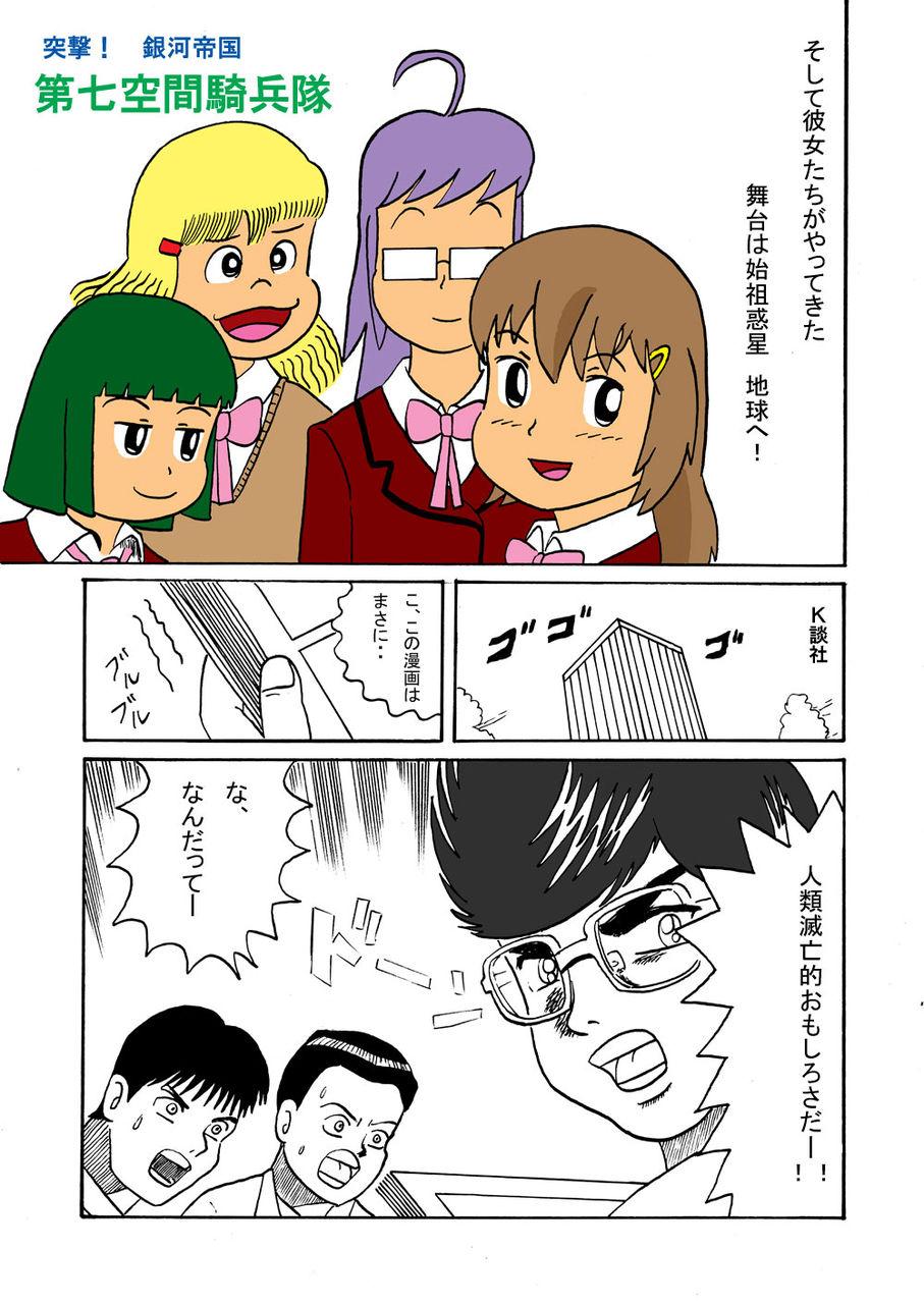 utyu_teikoku009