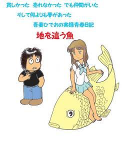 吾妻ひでおの「地を這う魚」