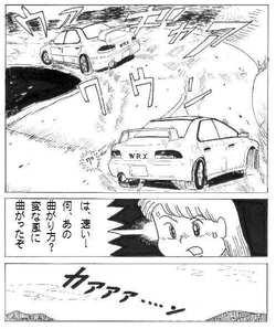 生駒最速伝説 9