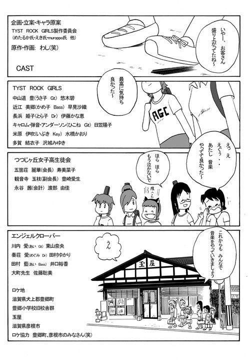 TRG ~第三楽章 最終小節~ #16
