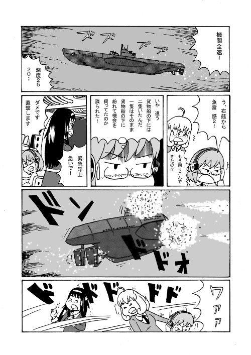 海の底の牙 #5