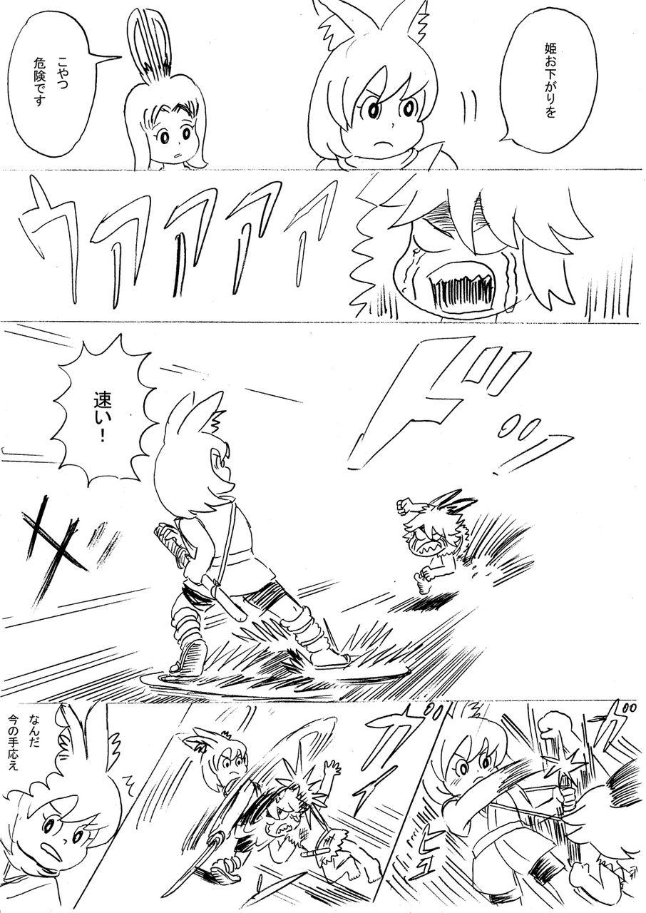 超時空時代劇ファンタジー 「魔黒棲 月光奇譚」4ページ落描き