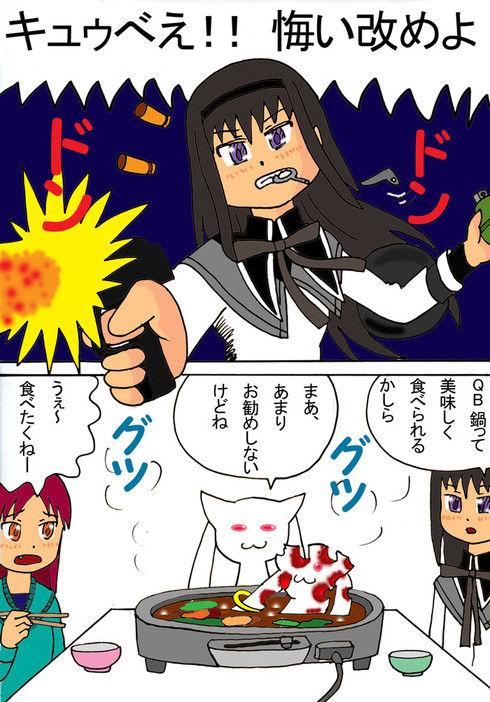 魔法少女まどか☆マギカ #8 あたしって、ほんとミリタリーオタク?