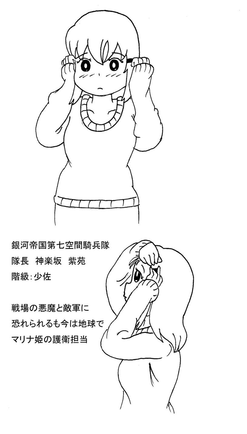 神楽坂紫苑の憂鬱