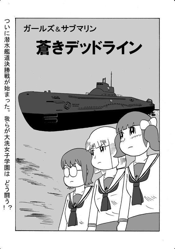 蒼きデッドライン 決勝戦編 #1