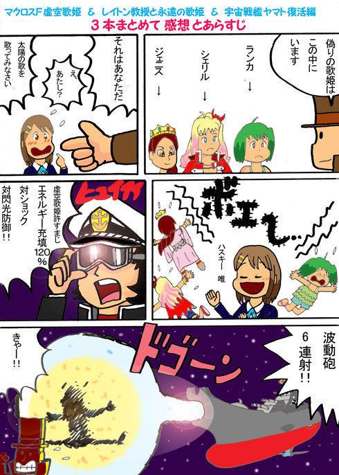 アニメ映画3連チャン