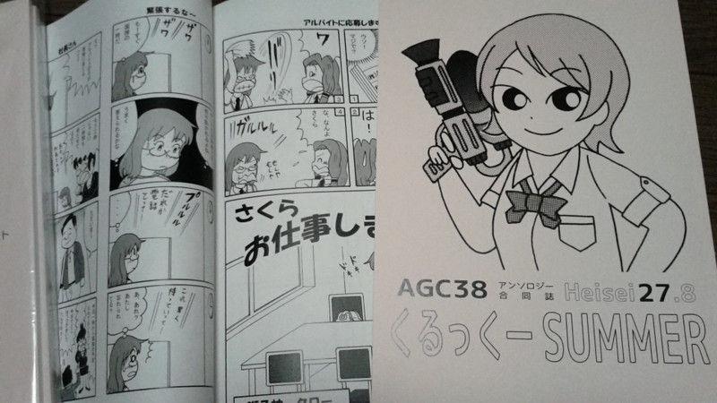 AGC38合同誌!