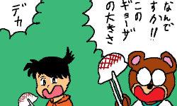 復活 東京歩きんボ 5