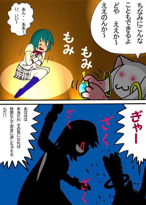 魔法少女まどか☆マギカ #7 本当の気持ちは・・ 殺してやる!