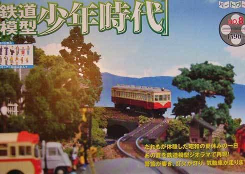 鉄道模型 少年時代8
