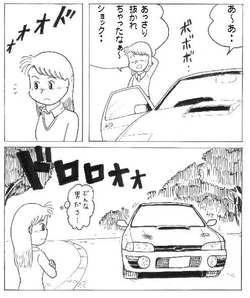 生駒最速伝説 10