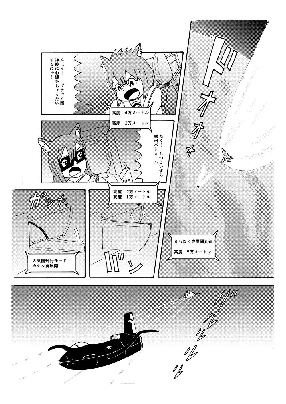 空戦シーン練習