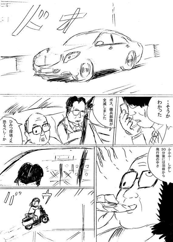 ひ・み・つ探偵❤JK プロモーション漫画