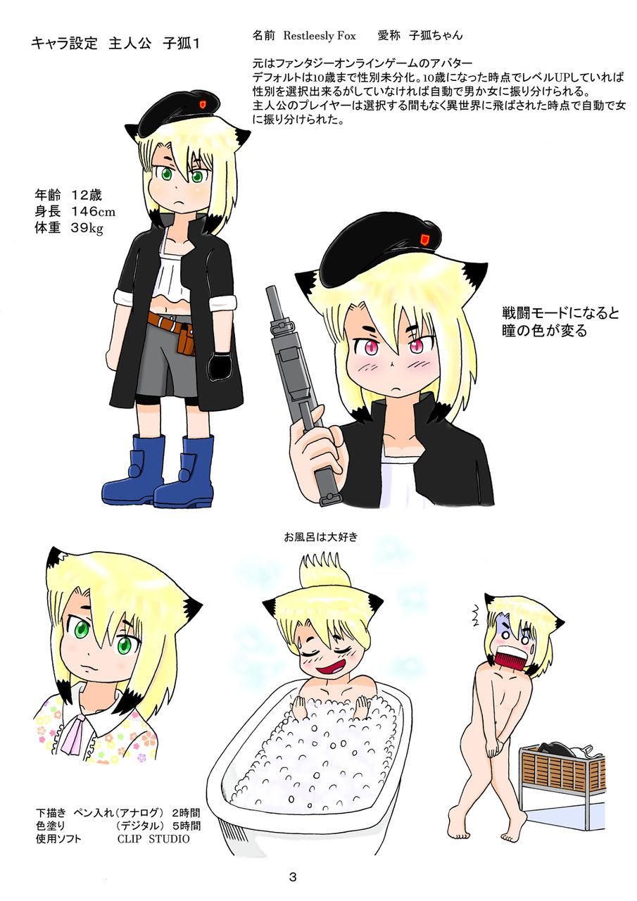 子狐キャラ01完成版